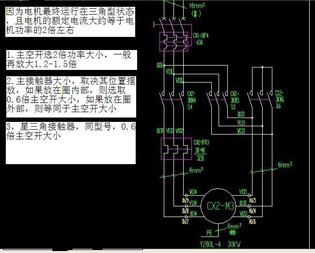 225kw电机星三角启动,断路器等如何选择 - 已解决问题